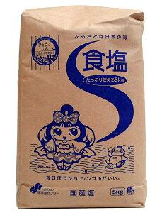 【送料無料】★まとめ買い★ S 食塩 5Kg ×4個【イージャパンモール】