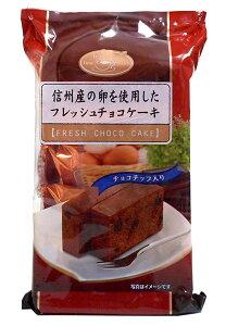 ★まとめ買い★ 天恵 フレッシュチョコケーキ5個入 ×12個【イージャパンモール】