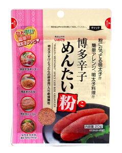 【キャッシュレス5%還元】井口食品 博多辛子めんたい粉小袋20g【イージャパンモール】