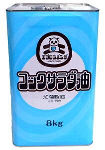 加藤製油コックサラダ油 缶 8Kg【イージャパンモール】