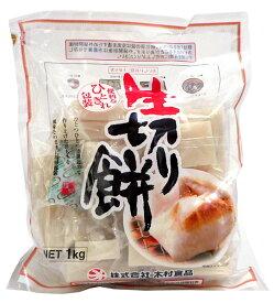 【キャッシュレス5%還元】木村 生切り餅ひと切れ包装1kg【イージャパンモール】