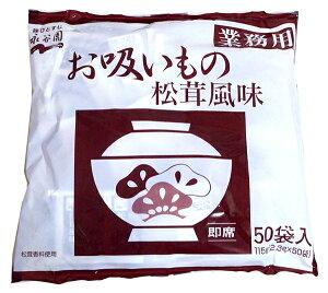【ポイント最大12倍★10/25】永谷園 お吸いもの松茸風味 50食【イージャパンモール】