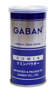 ★まとめ買い★ ギャバン クミン パウダー S缶 65g  ×6個【イージャパンモール】
