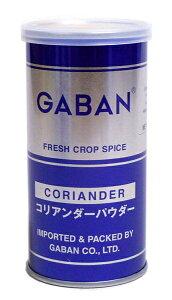 ★まとめ買い★ ギャバン コリアンダー パウダー S缶 75g  ×6個【イージャパンモール】