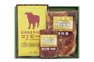 【キャッシュレス5%還元】【送料無料】トンデンファーム炭火焼焼豚と角煮・コンビーフセット40【ギフト館】