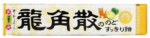 【送料無料】★まとめ買い★ 龍角散  龍角散ののどすっきり飴シークワーサー味スティック ×10個【イージャパンモール】