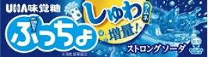 ★まとめ買い★ ユーハ味覚糖 ぷっちょスティックストロングソーダ ×10個【イージャパンモール】