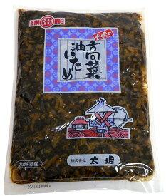 【キャッシュレス5%還元】太堀 高菜の油炒め 1Kg【イージャパンモール】