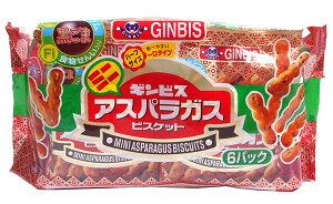ギンビス ミニアスパラガスビスケット6パック【イージャパンモール】
