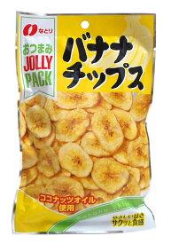 なとり JOLLYPACKバナナチップス80g【イージャパンモール】
