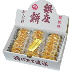 【キャッシュレス5%還元】【送料無料】銀座花のれん 銀座餅 005628【代引不可】【ギフト館】