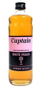 ★まとめ買い★ キャプテン 白桃シロップ 瓶 600ML ×12個【イージャパンモール】