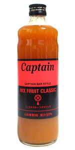 キャプテン ミックスフルーツクラシック 瓶 600ML【イージャパンモール】