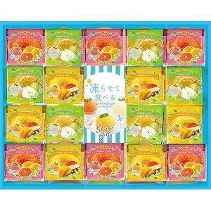 【キャッシュレス5%還元】【送料無料】(株)金澤兼六製菓 凍らせて食べるシャーベットゼリーギフト CSG−30【ギフト館】
