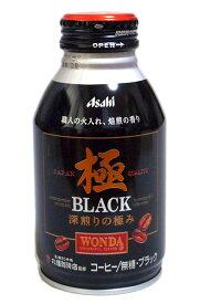 アサヒ ワンダ極ブラック285gBT缶【イージャパンモール】