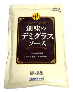 創味 デミグラスソース レトルト 1Kg【イージャパンモール】