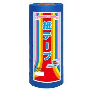 【送料無料】トーヨー 紙テープ10P 青 1セット 113020【生活雑貨館】