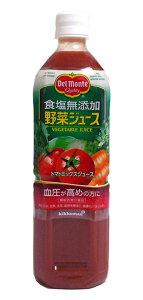 デルモンテ 無塩野菜ジュース Pet 900g【イージャパンモール】