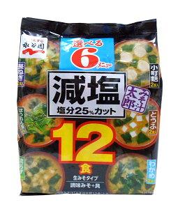 ★まとめ買い★ 永谷園 みそ汁太郎減塩12食150g ×5個【イージャパンモール】