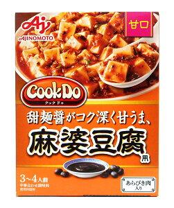 【送料無料】★まとめ買い★ 味の素 CookDoあらびき肉入り麻婆豆腐用 ×10個【イージャパンモール】