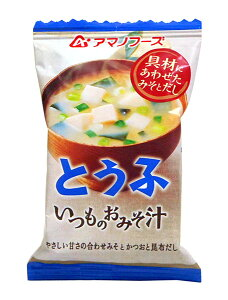 ★まとめ買い★ アマノフーズ いつものおみそ汁とうふ10g ×10個【イージャパンモール】