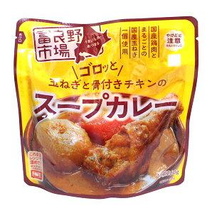 富良野市場 玉ねぎと骨付きチキンのスープカレー260g【イージャパンモール】