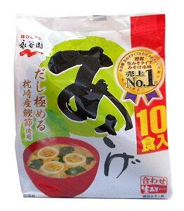 永谷園 生みそタイプみそ汁あさげ徳用10食入181g【イージャパンモール】