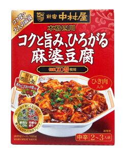 中村屋 本格四川コクと旨み、ひろがる麻婆豆腐155g【イージャパンモール】