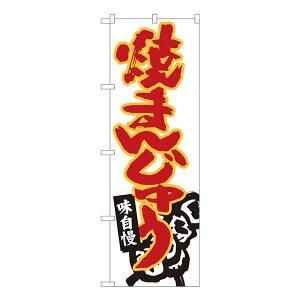 【送料無料】Nのぼり 焼きまんじゅう白地 W600×H1800mm 84470【生活雑貨館】