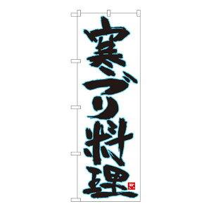 【送料無料】Nのぼり 寒ブリ料理 白地青縁 W600×H1800mm 84608【生活雑貨館】