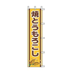 【送料無料】のぼり 焼とうもろこし 45×180cm J99-502【生活雑貨館】