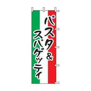 【送料無料】のぼり パスタ&スパゲッティ 60×180cm J99-236【生活雑貨館】