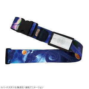 【送料無料】ドラゴンボールZ スーツケースベルト ワンタッチ(神龍) DB-001-BO【生活雑貨館】