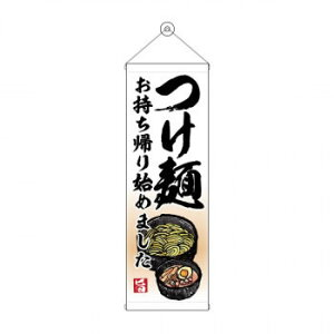 【送料無料】タペストリー つけ麺 持ち帰り始め 43468【生活雑貨館】