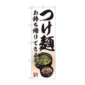 【送料無料】のぼり つけ麺 お持ち帰り AKM 82232【生活雑貨館】