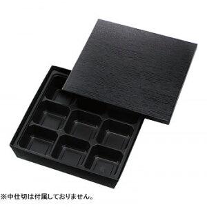 【送料無料】仕出し容器 おもてなし膳 テーパー型貼箱 黒木目エンボス HSH-70-70 100セット【生活雑貨館】