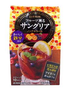 日東紅茶 フルーツ薫るサングリア95g(9.5g×10本)【イージャパンモール】