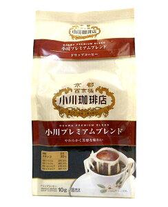 小川珈琲 プレミアムブレンドドリップコーヒー8杯分【イージャパンモール】