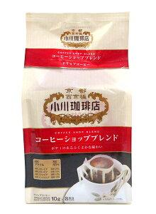 小川珈琲 コーヒーショップブレンドドリップコーヒー8杯分【イージャパンモール】
