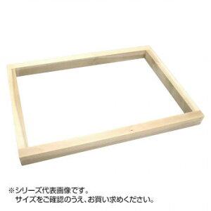 【送料無料】雅漆工芸 カステラ木枠 朴 木厚30mm 4斤2.2寸 5−43−03【生活雑貨館】
