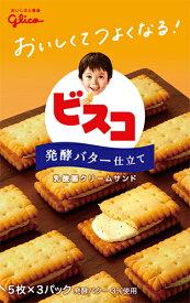 ★まとめ買い★ グリコ ビスコ発酵バター仕立て ×10個【イージャパンモール】