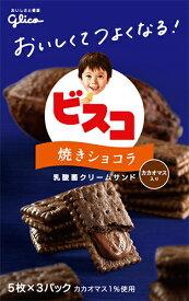 ★まとめ買い★ グリコ ビスコ焼きショコラ ×10個【イージャパンモール】