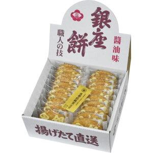 【送料無料】銀座花のれん 銀座餅 005611【ギフト館】