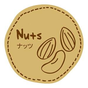 テイスティシール ナッツ  1束(100枚)【イージャパンモール】