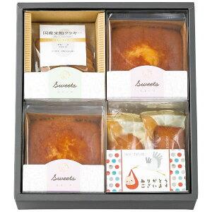 【送料無料】アンワインド ありがとうスイーツ・パウンドケーキ・米粉クッキーセット AGS−4BY AGS−4BY【ギフト館】