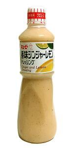 ★まとめ買い★ QP 香味ジンジャーレモンドレッシング 1L ×9個【イージャパンモール】