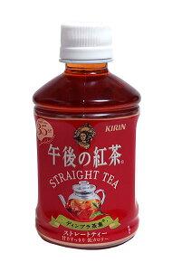 キリン 午後の紅茶ストレートティー280mlペット【イージャパンモール】