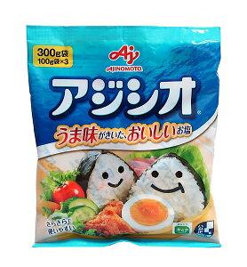 ★まとめ買い★ 味の素 アジシオ 100gx3袋 ×10個【イージャパンモール】