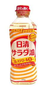 ★まとめ買い★ 日清オイリオ 日清サラダ油PET400g ×10個【イージャパンモール】
