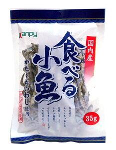 ★まとめ買い★ カンピー 国内産食べる小魚35g ×20個【イージャパンモール】